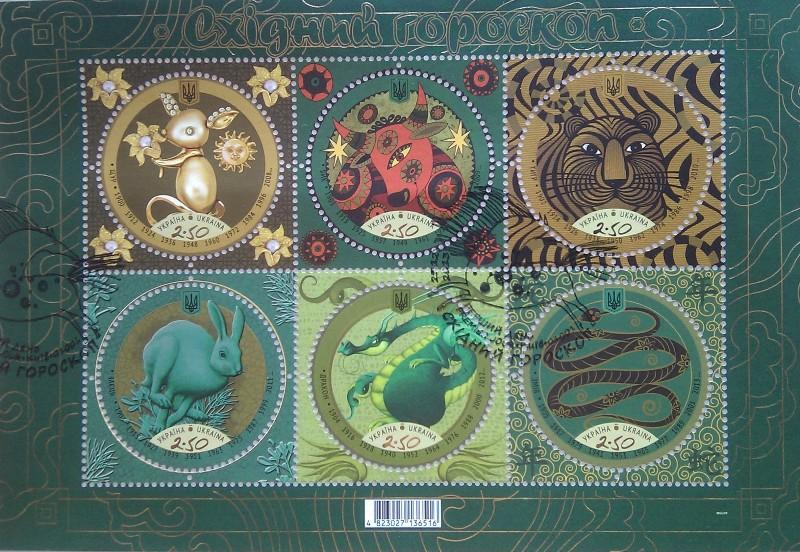 2013 N1340-1345 (b121) блок Гороскоп от крысы до змеи