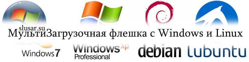 Как сделать мультизагрузочную флешку с windows и linux