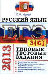 Книга ЕГЭ 2013, Русский язык, Типовые тестовые задания, Часть 3(С), Мамай О.М.