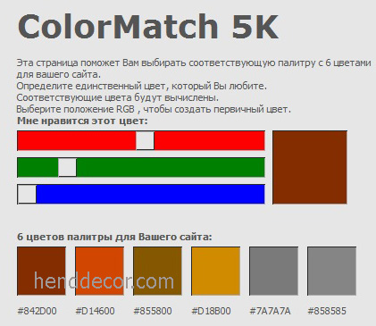 �������� ��� ������� ������ ColorMatch 5K