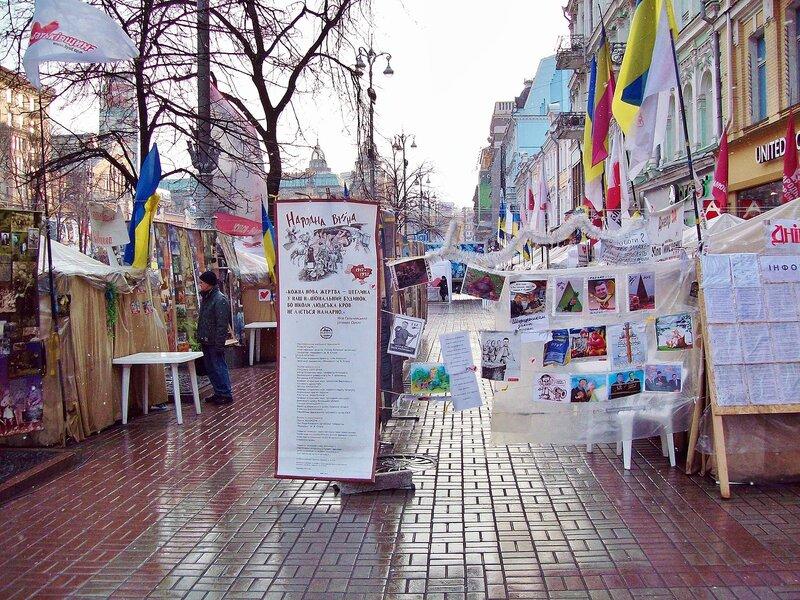 Палаточный лагерь Юлии Тимошенко