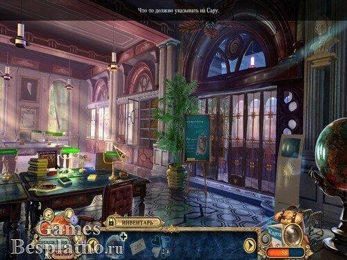 Секретная экспедиция: Смитсоновский замок. Коллекционное издание