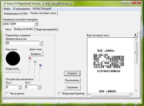 программа для создания чеков скачать бесплатно - фото 7