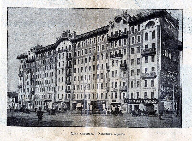 первый в Москве восьми-этажный дом