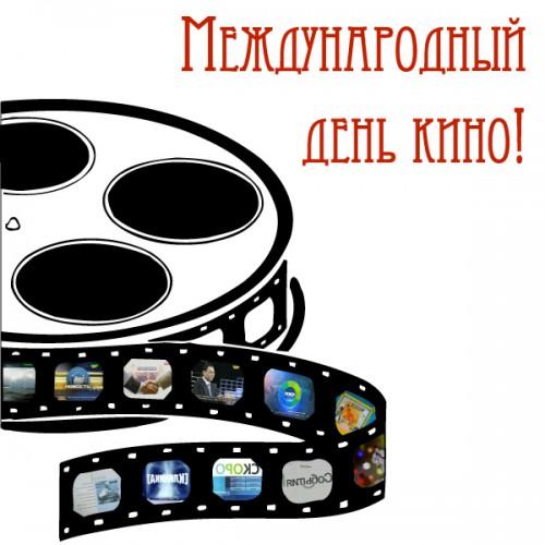 Международный день кино! Поздравляем