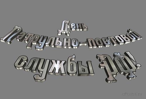 Открытка на День патрульно-постовой службы РФ. Надпись