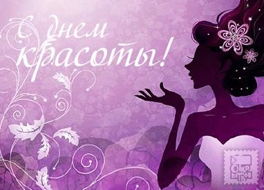 Поздравляю с днем красоты. Поздравляем открытки фото рисунки картинки поздравления