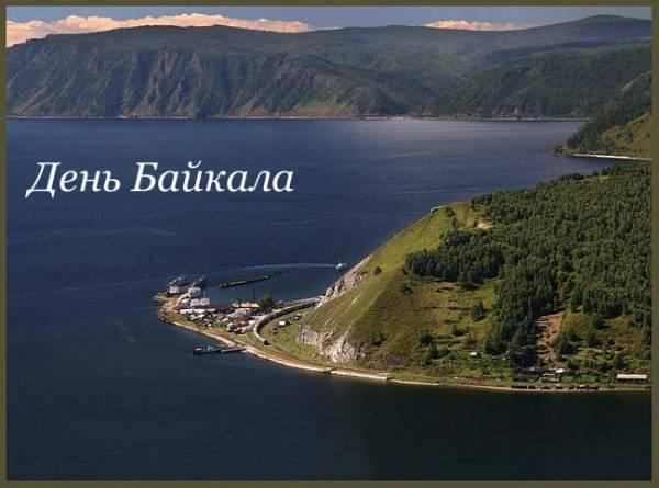 С днем Байкала. Поздравляю!