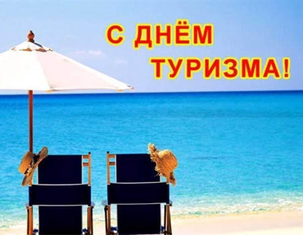 Открытка. День туризма. Пляж