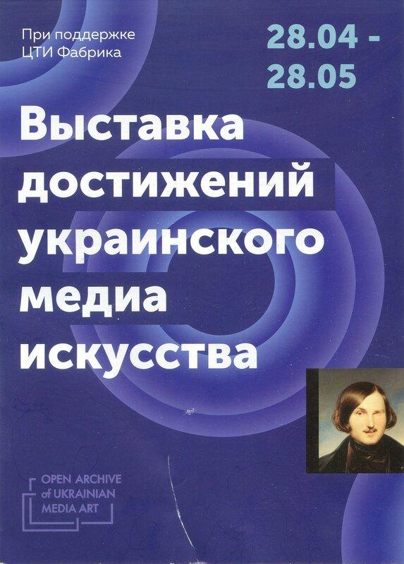 Выставка достижений украинского медиа искусства. При поддержке ЦТИ Фабрика.jpg