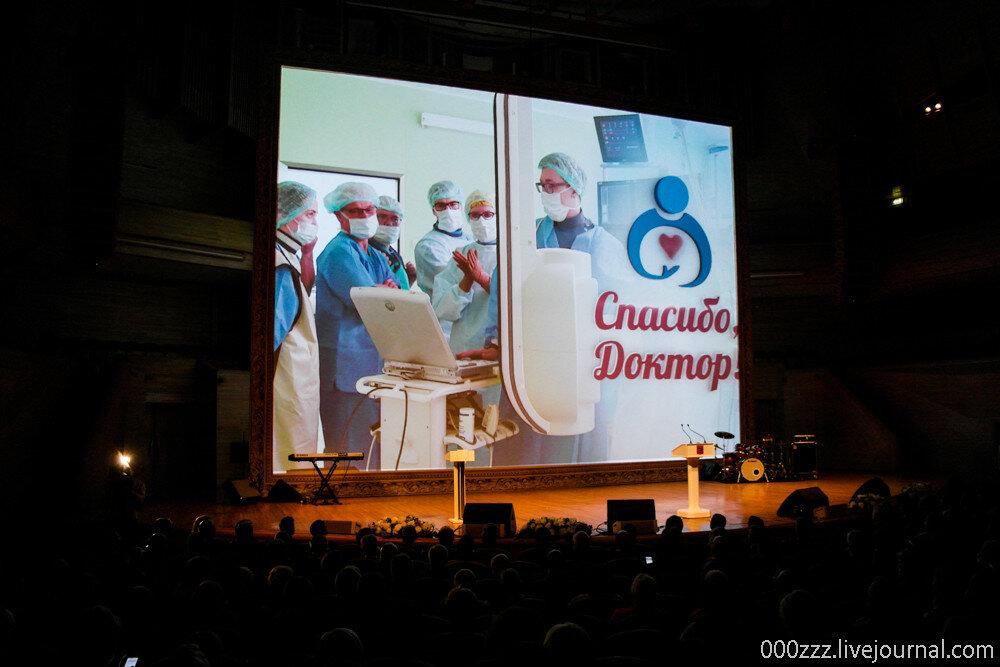 День Медицинского Работника-2.JPG