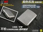 Титан stonewash
