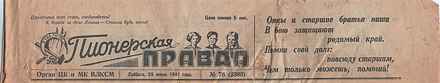 """Газета """"Пионерская правда"""". Всего 6 дней с начала войны."""