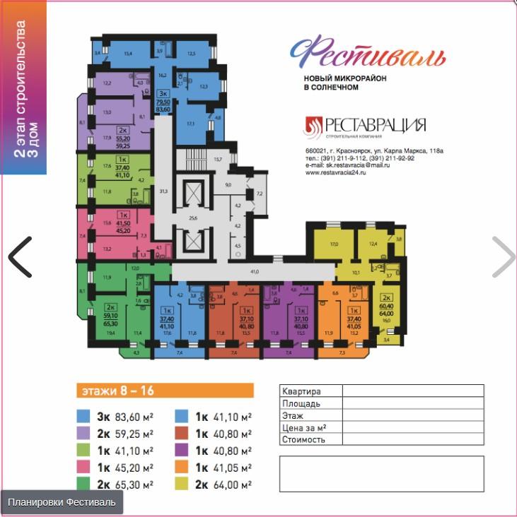 планировки 8-16 этажи.jpg