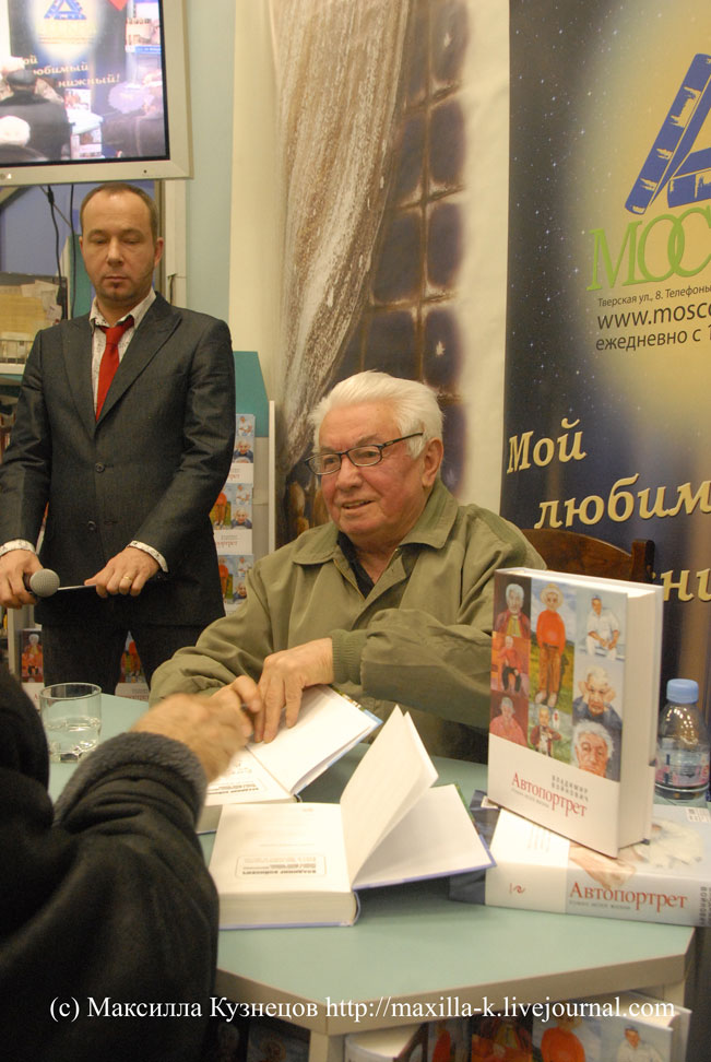 Войнович в Москве