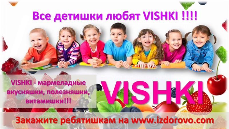 VISHKI VISION izdorovo.com