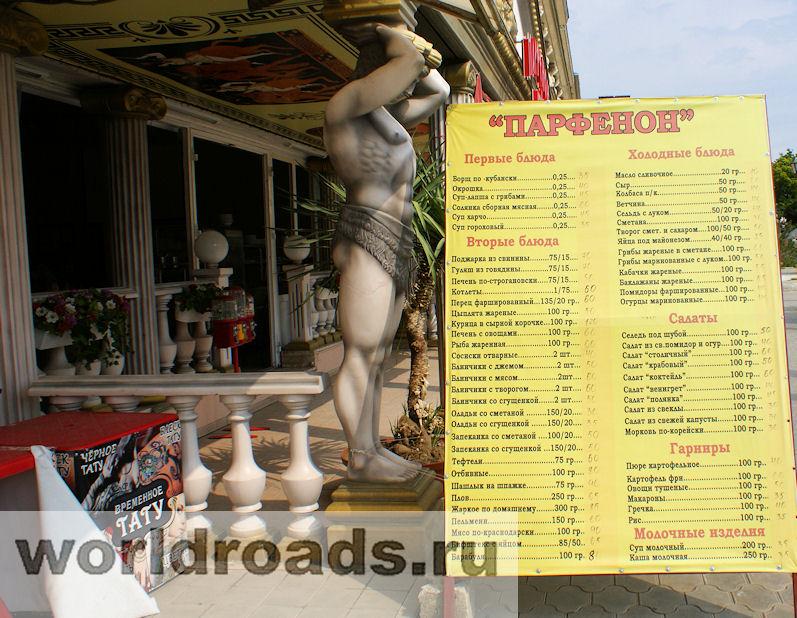 Кафе Витязево