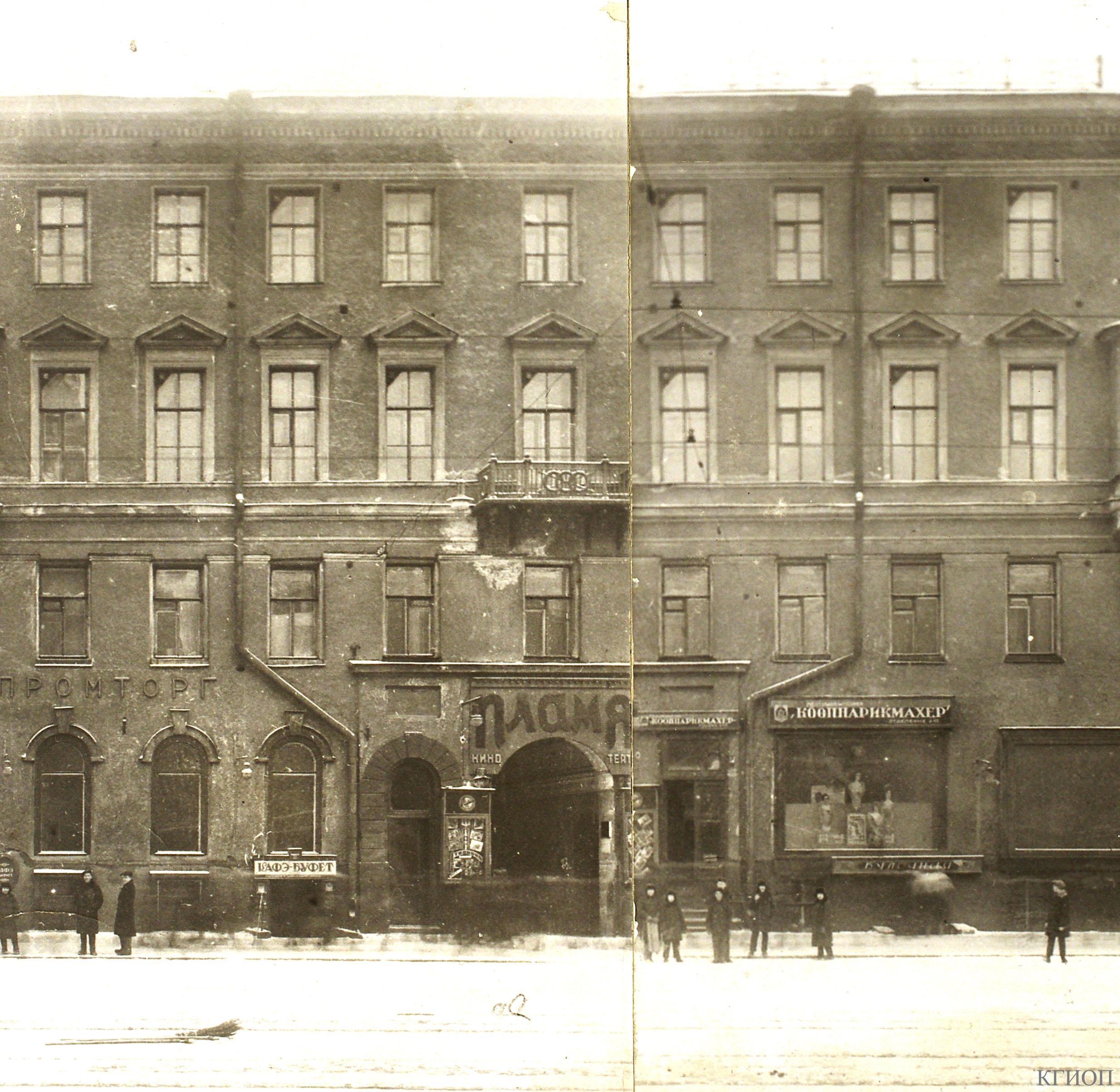 1935. Кинотеатр «Пламя».Невский пр., 88