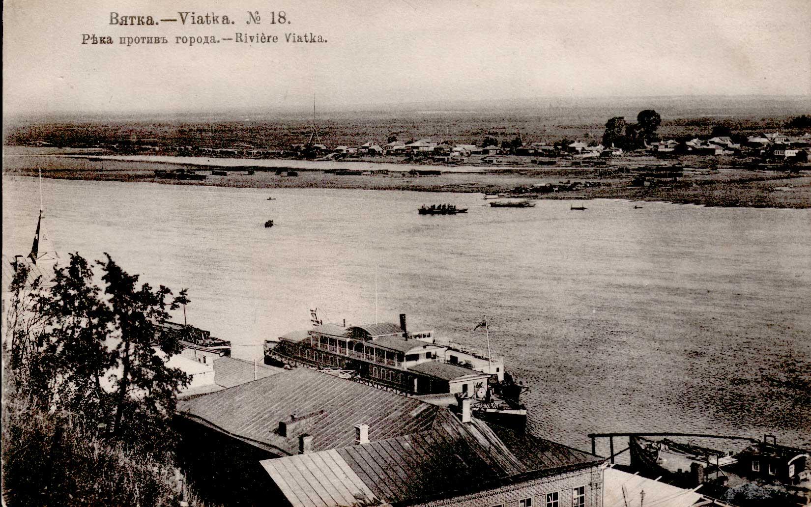 Река против города