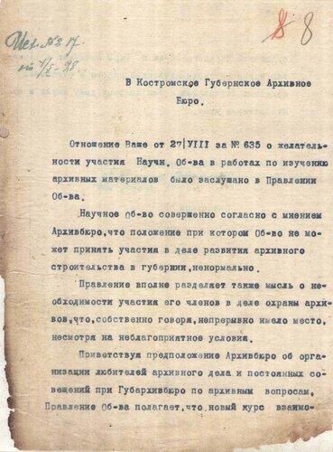 ГАКО. Ф. Р-838. Оп. 1. Д. 84. Л. 8