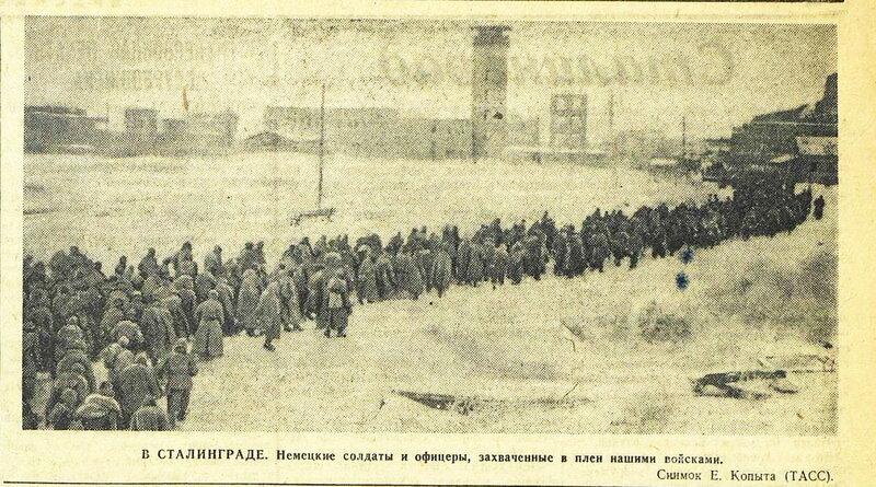 «Красная звезда», 2 февраля 1943 года, Сталинградская битва, сталинградская наука, битва за Сталинград, пленные немцы, немецкие военнопленные, немцы в плену