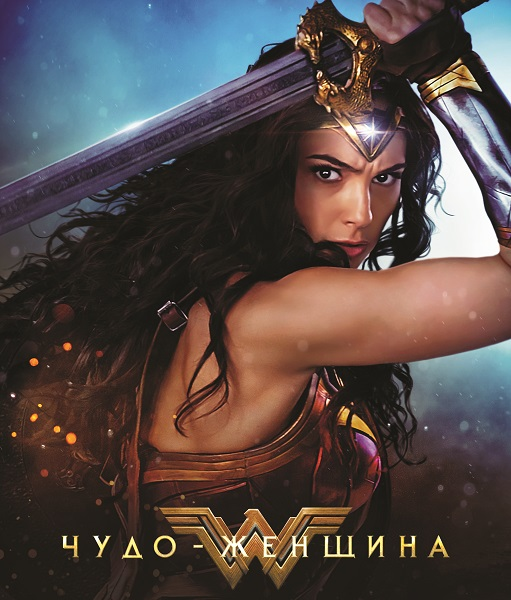 Чудо-женщина / Wonder Woman (2017/HDTV/HDTVRip)