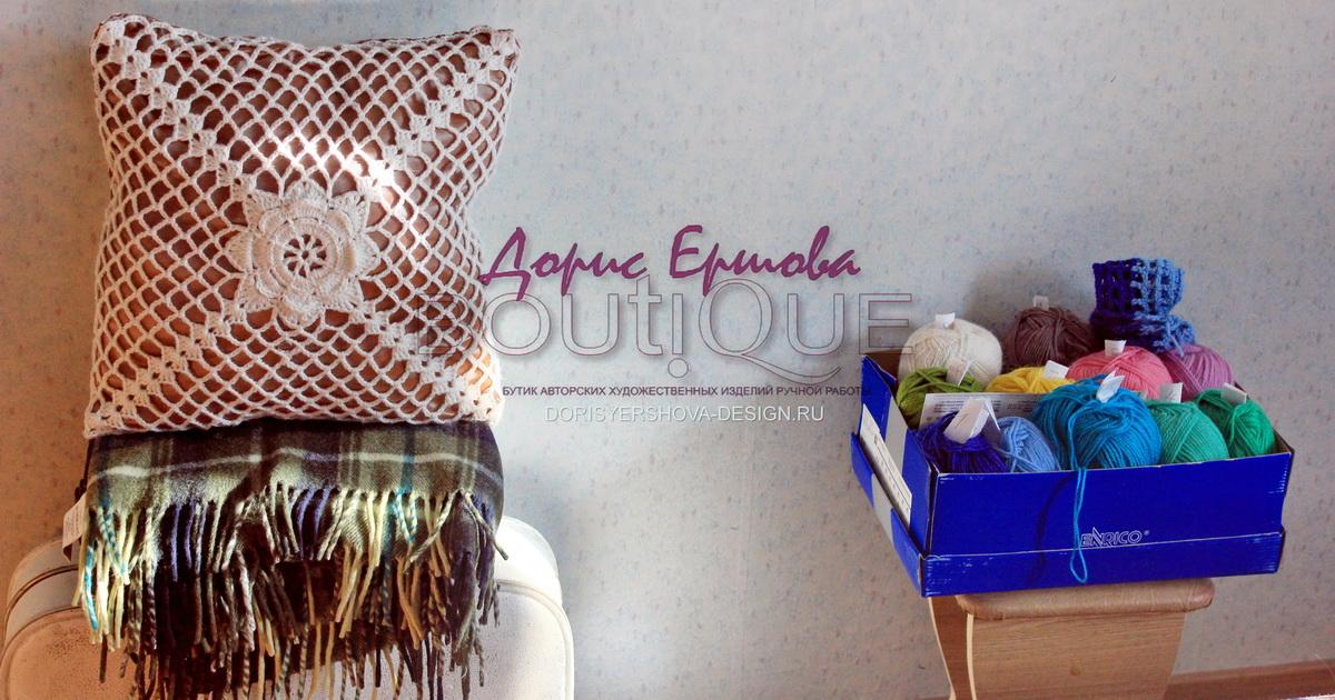 подушка, клубки, филейное покрывало, сетка, крючок, фото, дизайн Дорис Ершовой