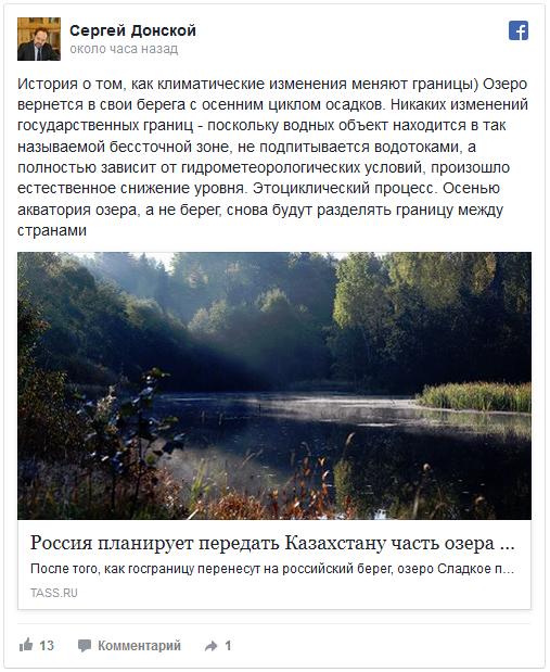 Граница России с Казахстаном по озеру Сладкое не изменится, заявил Донской