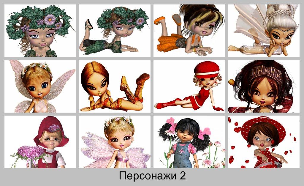 Сказочные картинки девушек на прозрачном фоне