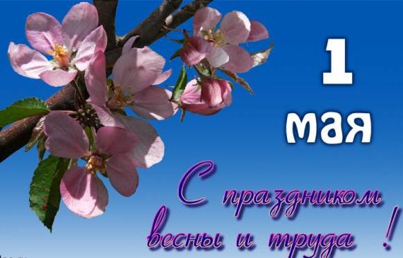 Открытка! 1 Мая! С праздником Весны и труда!  Цветущая яблоня открытки фото рисунки картинки поздравления