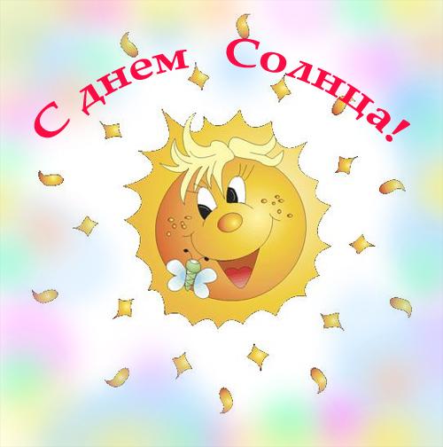 Открытки. 3 мая День Солнца! Солнце и бабочка