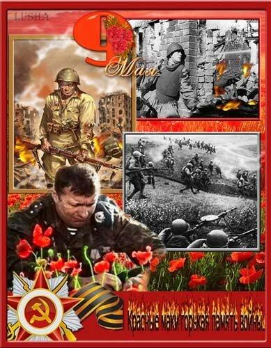 Открытка. С Днем Победы! 9 мая. Страницы из прошлого открытка поздравление картинка