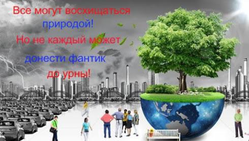5 июня День охраны окружающей среды. Донесите фантик до урны