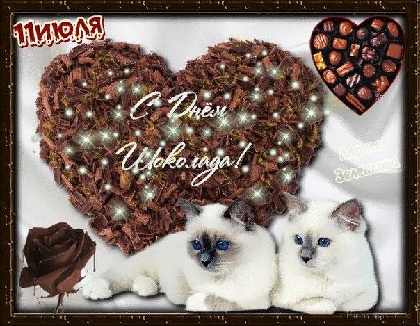 Открытки. 11 июля. С днем шоколада! Сердечко из шоколада и киски открытки фото рисунки картинки поздравления