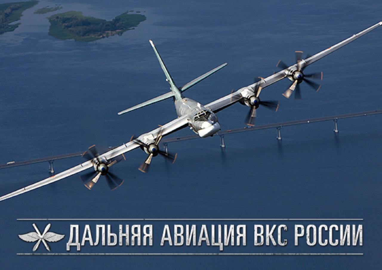 День дальней авиации ВВС
