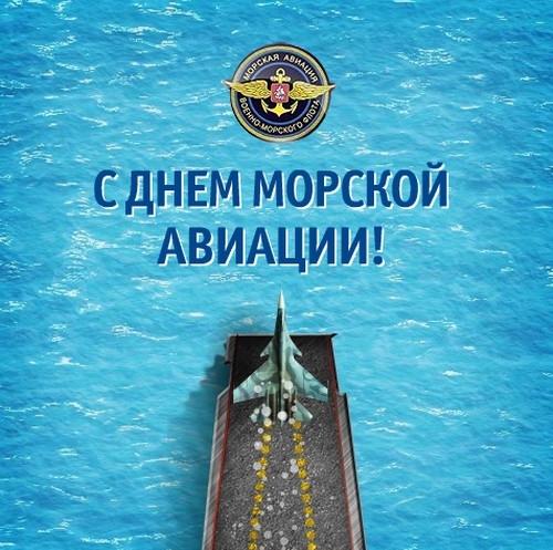 С Днем Морской Авиации!