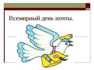 Всемирный день почты! Птица-почтальон
