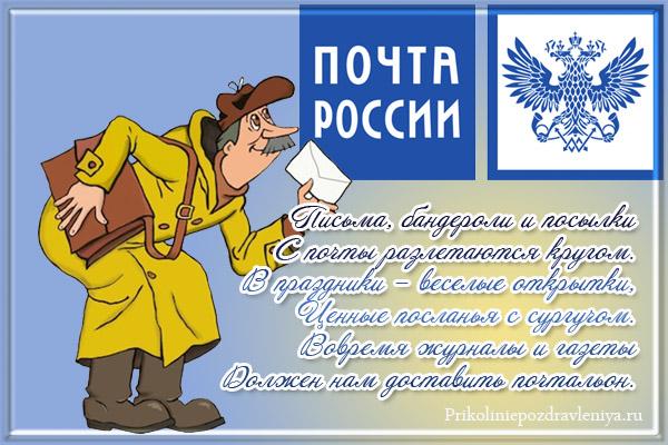 День почты России поздравления и стихи