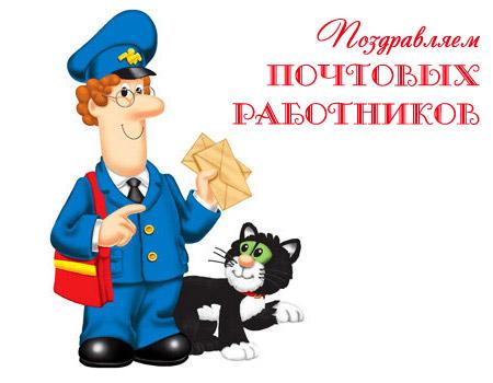 Поздравляем почтовых работников! С днем почты!