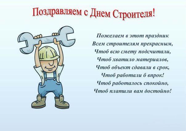 Поздравляем с днем строителя! Здоровья вам
