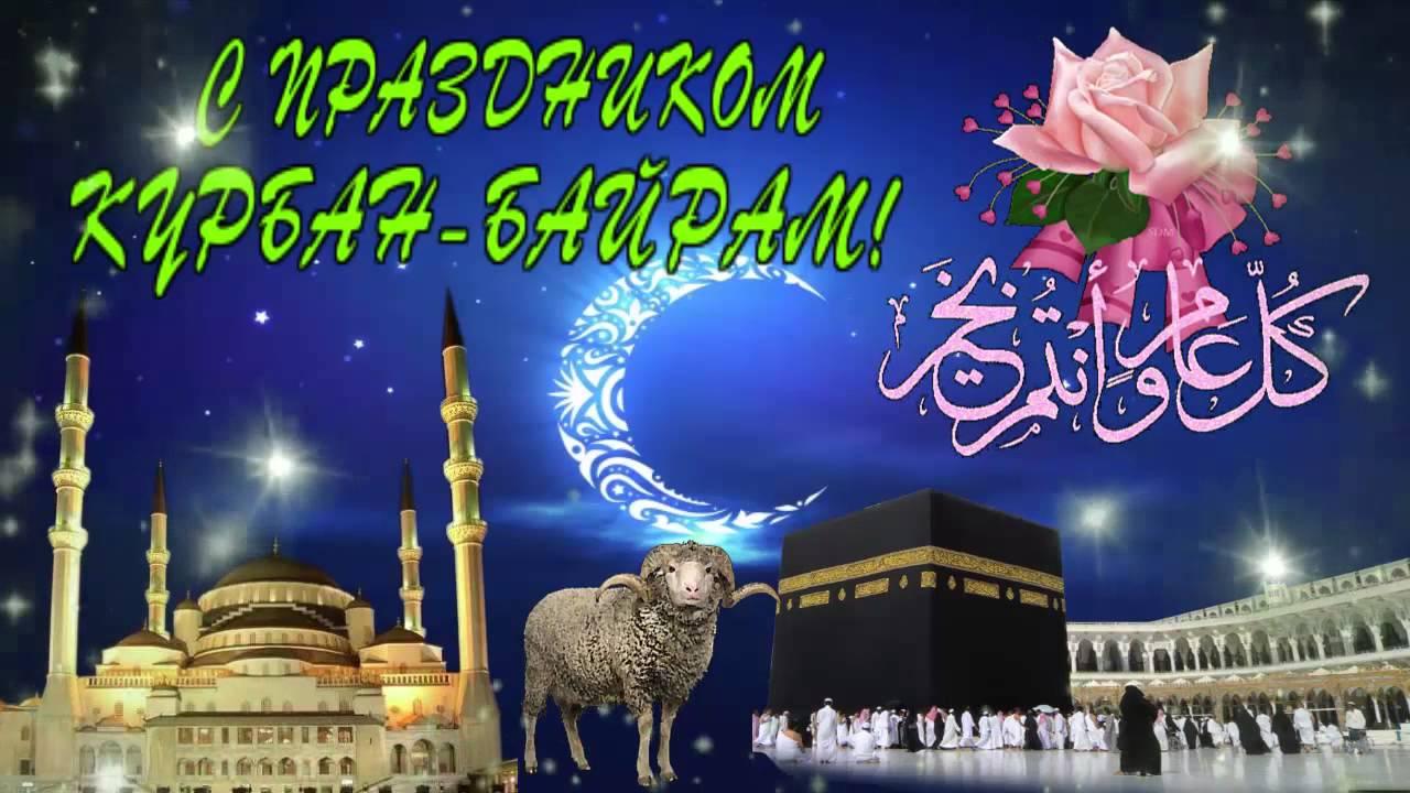 Открытки к Празднику Курбан-Байрам. Поздравляю всех!