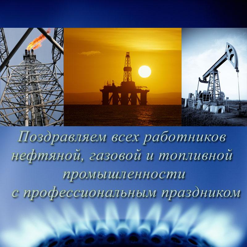 День работника нефтяной газовой и топливной промышленности поздравление