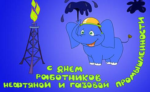 день работников нефтяной газовой нефтеперерабатывающей промышленности и нефтепродуктообеспечения