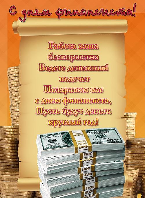 прикольное поздравление для денежных открыток рубриках каждой фирмы