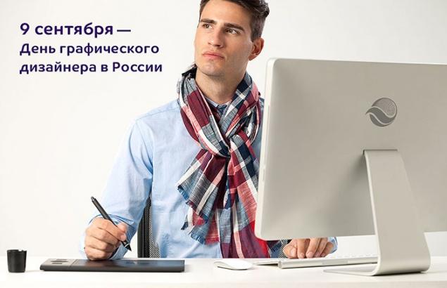 9 сентября - День дизайнера-графика в России. Поздравляем!