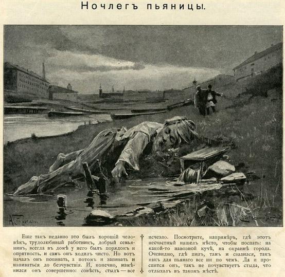 День трезвости в России. Ночлег пьяницы