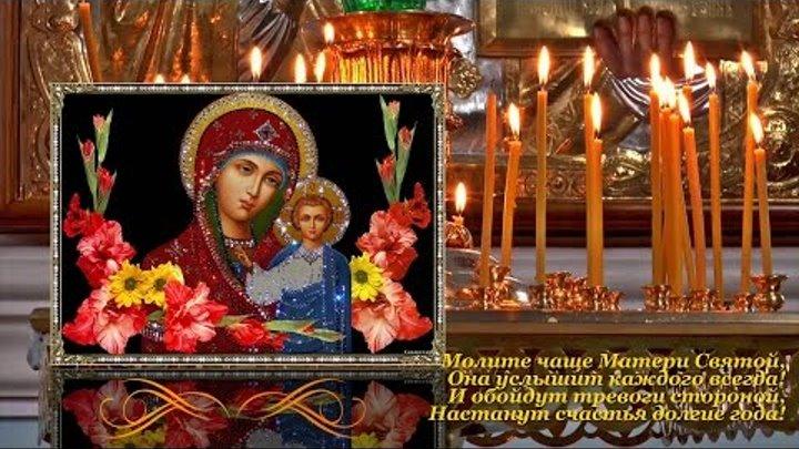 Открытка на Успение Пресвятой Богородицы. С праздником вас!