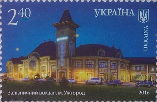 2016 вокзал Ужгород 2.40