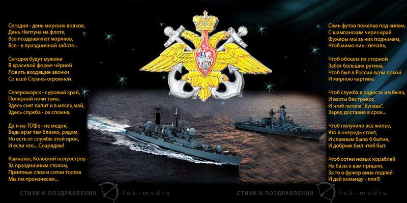 День военного флота поздравления