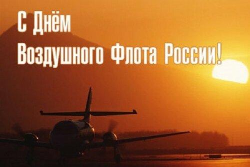 Оригинальное поздравление с Днём Воздушного Флота России онлайн - Самые красивые и оригинальные живые открытки для профессионального праздника пилотов воздушного флота, лётчиков